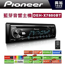 ☆興裕汽車音響☆【Pioneer】DEH-X7850BT CD/MP3藍芽主機*支援Android.MIXTRAX混音