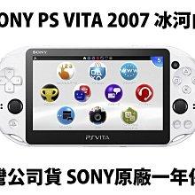SONY PS Vita PSV PSVITA 2007 主機 台灣公司貨 冰河白 加贈保護貼 3.61【台中恐龍電玩】