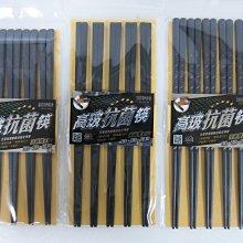 【88商鋪】仙得曼 高玻抗箘合金筷(5雙入)-長度約22cm / 適用洗碗機/餐廳.小吃,餐飲