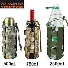 《中華玩家》Molle系統模組化可調整式戰術水壺包/戶外水瓶袋