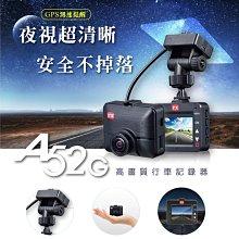 【16G記憶卡/130度大廣角】A52G GPS測速提醒 汽車行車記錄器 PX大通/清晰1080
