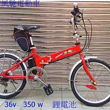 新莊風馳電動自行車改裝電動腳踏車~摺疊電動車自行車腳踏車改電動腳踏車電動輔助折疊車~可以客製左手電門同步剎車~身心障礙車