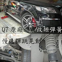 耐力寶避震強化版Touran JAGUAR F-Type COUPE XE XF XJ Sportbrake MACAN
