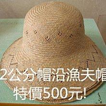 *榮斌商行*苑裡藺草帽/(12公分)帽沿漁夫帽/休閒帽-純手工編織.