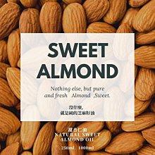 🌴Morene 甜杏仁油 Sweet Almond 1000ML 高品質新體驗💯純天然無添加🚀快速發貨