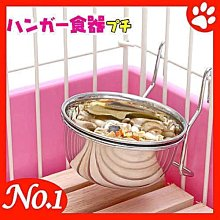 MARUKAN 籠掛式 小動物 兔貂鼠 白鐵食盆 不銹鋼飼料碗 不銹鋼餵食器 ES-10(L)好整理 2件470元
