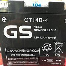 [新莊實體店面] ~ GS 統力 杰士電池 GT14B-4 (YT14B-BS)