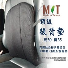 (台灣製作) 頂級車背墊/背靠墊/椅背墊/汽車椅背/辦公椅背