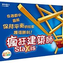 【陽光桌遊】(免運) 瘋狂建築師 Staxis 繁體中文版 正版桌遊