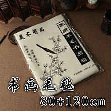 書畫毛氈80*120cm大號加厚毛筆書法國畫臨摹描紅專用毯練習襯墊/淘趣文房用品