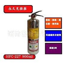 高效能潔淨氣體  HFC-227 900ml 潔淨氣體 海龍替代品  永久免換藥