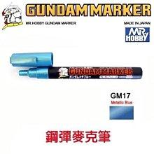 【G&T】郡氏 GUNZE GM17 金屬藍 鋼彈專用鋼彈麥克筆 935974