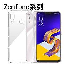 ASUS ZenfoneMax M1 M2 Zenfone5/5Z Zenfone6 空壓殼 防摔殼 手機殼 透明殼