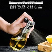 現貨!按壓噴油瓶 200ml 304不鏽鋼 氣炸鍋噴油瓶 噴油瓶 玻璃 醬料罐 噴油罐 油壺 #捕夢網【HNK9A1】