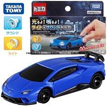【新品上市】TOMY多美卡合金小汽車模玩具4D仿真聲效發光蘭博基尼跑車146551
