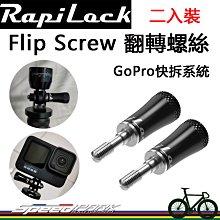 【速度公園】RapiLock『翻轉螺絲 二入組』不需工具就鎖牢 平滑頭 代替原廠長螺絲,GoPro 快拆系統 短螺絲