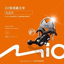 破盤王 台南 Mio 行車記錄器 後視鏡扣環式支架 MiVue C570 791s 798 751 C550 J37