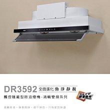 櫻花牌 DR3592AXL 觸控式隱藏型除油煙機 渦輪變頻系列 (90cm) DR3592A