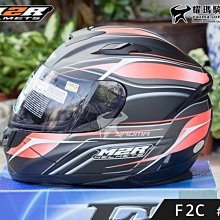 【加贈贈品】M2R安全帽|F-2C / F2C #18 共3色 玻璃纖維 全罩帽『耀瑪騎士生活機車部品』