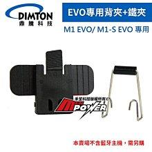 DIMTON 鼎騰【配件類】M1 EVO用背夾含3M膠+鐵夾 另賣 M1 EVO M1S 機車安全帽藍芽耳機【禾笙科技】