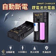 智能雙槽 18650 鋰電池充電器 自動斷電 防反接 充電器 鋰電池充電器 Yonii Q2 Plus【E030331】