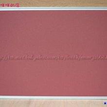 ☆羊咩咩的店☆『飾布磁鐵公佈欄90*120公分』(另有白板、黑板、玻璃白板)