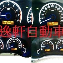(逸軒自動車)-2008~2010 ALTIS 儀錶4指針藍光化+液晶螢幕高反差處裡