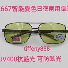 台灣製造 偏光眼鏡美國POLARIZED寶麗來偏光鏡(智能變色偏光抗藍光日夜兩用)長方形金屬框MK667