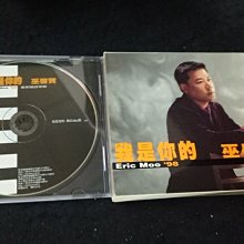 【珍寶二手書齋CD1】巫啟賢 我是你的 只有一片cd [Disc 3]