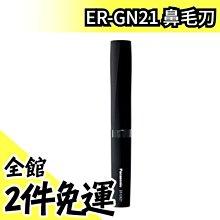 日本原裝 Panasonic ER-GN21 鼻毛刀 電動修容刀 鼻毛機 修眉刀 電池式【水貨碼頭】