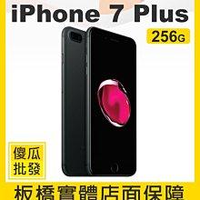 【傻瓜批發】Apple 蘋果【iPhone 7 PLUS 256GB】板橋店面可挑機 7P 另有32G 128G 送配件