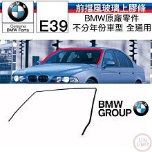 BMW原廠 E39 前擋風玻璃上ㄇ字膠條 可DIY 不用下玻璃 原廠零件 林極限雙B 51318159784