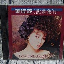 勝利屋 超值直購品-葉璦菱 點歌集(1) 愛的憧憬 專輯CD [1987年 首版日本製]