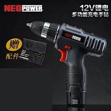 neopower電鑽電動螺絲刀家用鋰電充電手槍鑽12V多功能套裝工具箱單電套餐
