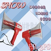 SHOW ER-3PS  10W喊話器 SD卡錄放音功能 肩背帶式喊話器 移動擴音喇叭  大聲公 可錄音A