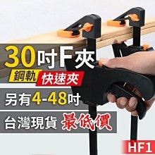 板橋現貨-30吋F夾.快速夾. C型夾.萬用夾.萬用鉗.木工夾.鐵工電焊工固定夾子鉗子【傻瓜批發】(HF1)
