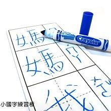 注音磁鐵教具:<CH10小國字練習板>可吸白板 國字白板 輕巧方便攜帶 無毒 --MagStorY磁貼童話