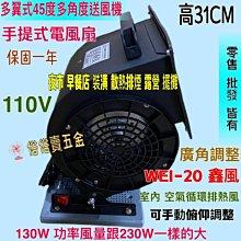 「工廠直營」手提式 夜市擺攤愛用 多角式電扇 電扇 超強風45度多角度 多翼式送風機 雙風葉抽風機 電風扇 WEI-20