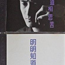 黃安≦明明知道相思苦≧十首詞曲創作專輯+單曲雙CD早期首版無IFPI附logo原殼∠'95上華唱片