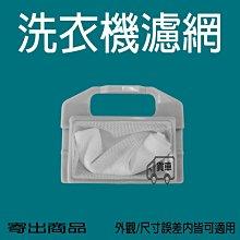 東元洗衣機濾網 過濾網 W1018FW W101UN W102UN W102UW W1028UN QA-9091