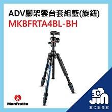 Manfrotto  MKBFRTA4BL-BH 腳架 雲台 套組 藍色 旋鈕 Befree Advanced 晶豪泰