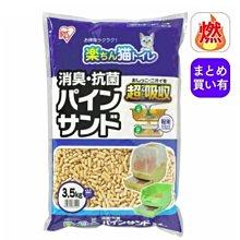 【🐱🐶培菓寵物48H出貨🐰🐹】日本IRIS品牌RCT-35天然松木砂3.5kg(單包可超取)木屑砂/環保砂