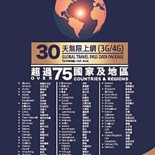 新款 全球通 環宇遊 30天吃到飽 支援超過75個國家 ( 杜拜 東歐 台灣 日本 東南亞 中東 香港