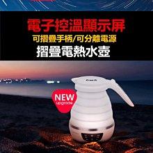 nathome 訂製款 北歐歐慕液晶顯示旅行用電熱水壺折疊摺疊電熱水瓶 加熱 控溫 熱水器 收納 環保 電子控溫