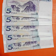 2005年人民幣5元連號19張C4P6001001-C4P6001019