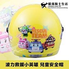 送帽襯 KK安全帽 救援小英雄 黃 波力 安寶 POLI PO-1 K-857 856 兒童帽 小朋友 耀瑪騎士機車