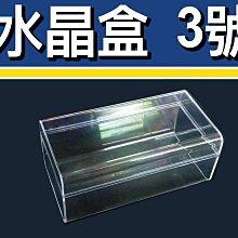 【傻瓜批發】水晶盒3號 高透明壓克力包裝盒 飾品盒 珠寶盒 mp3 mp4 電子產品禮盒禮物 板橋自取