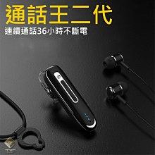 超長通話時間 藍牙耳機 超長待機 藍芽耳機 二代 藍芽4.1 連續通話36小時 無線藍牙耳機