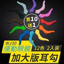 【傻瓜批發】(WJ30)運動眼鏡加大版防滑耳勾 運動耳鉤 矽膠耳掛 眼鏡腳套防滑套 板橋現貨