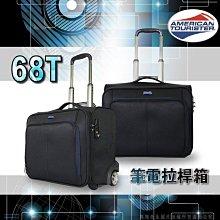 《熊熊先生》新秀麗 Samsonite 美國旅行者 AT 行李箱 68T  筆電 商務箱 登機箱 17吋 旅行箱 送好禮